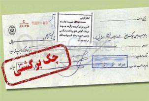 چک برگشتی حقوقی و کیفری : مجازات صدور و نحوه طرح شکایت آن