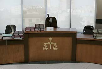مرجع قضایی رسیدگی به دعوای حقوقی و شکایت کیفری