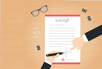 قولنامه و نکات قانونی آن