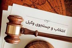 جستجوی وکیل و راهنمای انتخاب آن